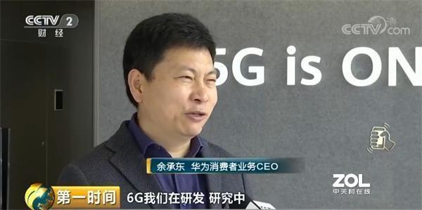 华为已经开始研发6G网络?
