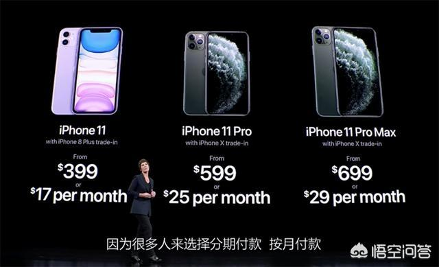 iphone 11系列手机值不值得入手?