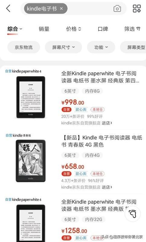 想买手机,主要喜欢看书,什么手机看书比较好呢?