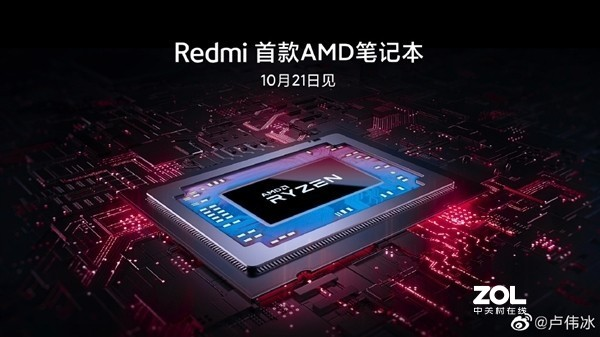 红米推出AMD笔记本值得买么?