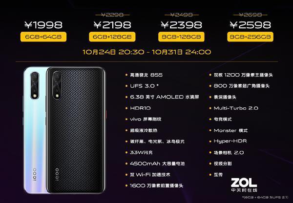 为什么说iQOO Neo 855版性价比很高?
