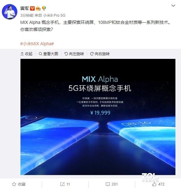 小米MIX Alpha到底贵在哪?