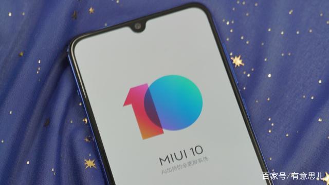小米MIUI 11什么时候推出?有什么新升级?
