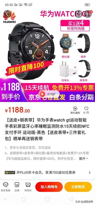 最近想买只手表,想买一只国产的轻智能手表,选哪个好呢?