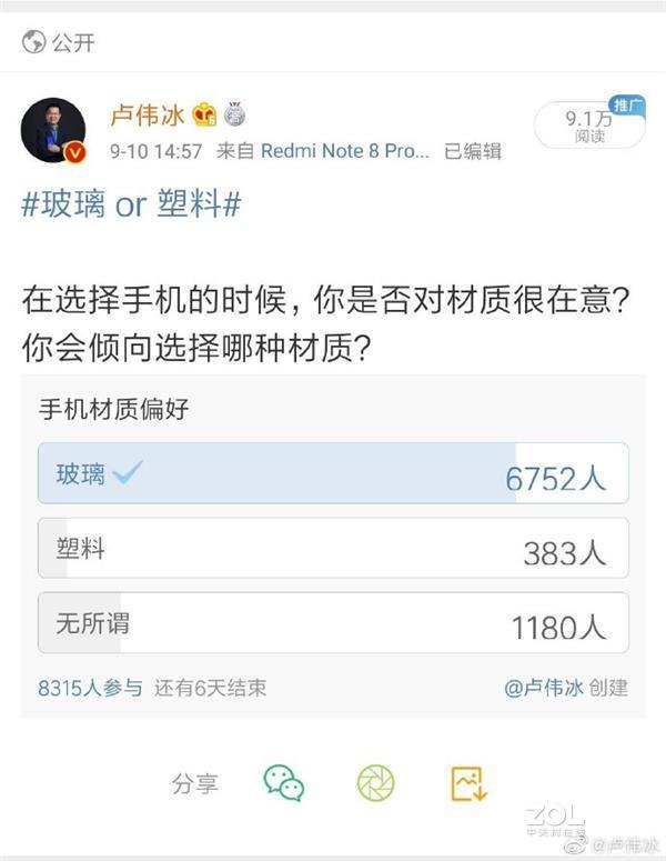 千元级红米Note 8为何用GG5玻璃?
