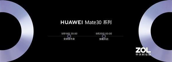 华为Mate30国行版什么时候开售?