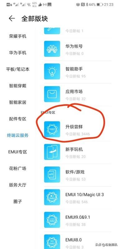 华为Mate 20 X什么时候可以升级EMUI 10?