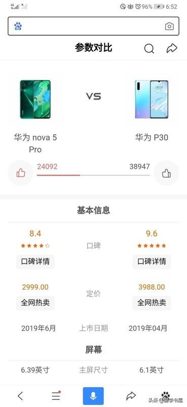 华为nova5pro和华为p30哪个性价比高一些?