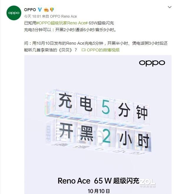 OPPO Reno Ace的65W闪充是什么体验?