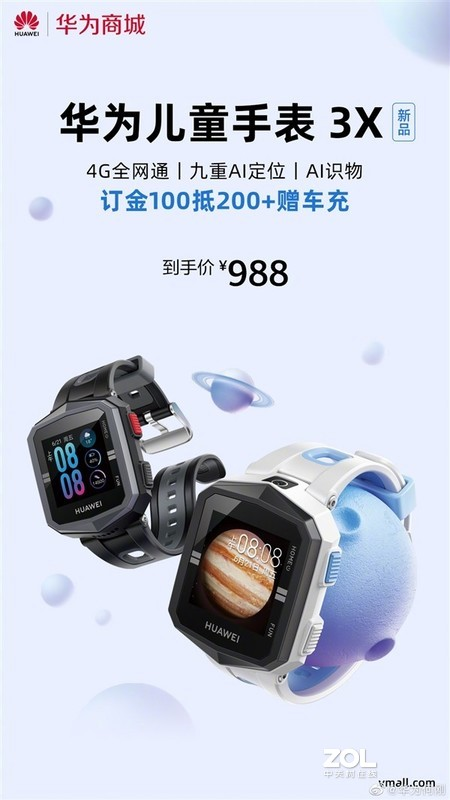 988元的华为儿童手表3X值得入手么?