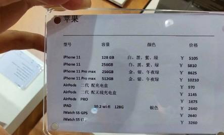 琼版的iPhone真的便宜吗?