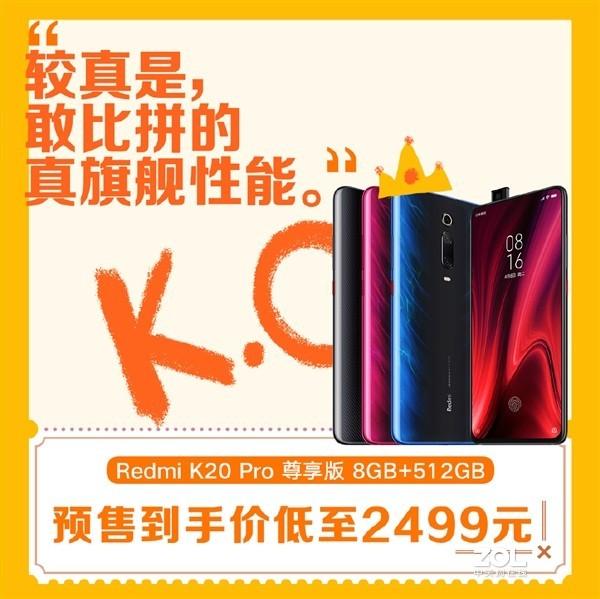 2499元的Redmi K20 Pro值不值?