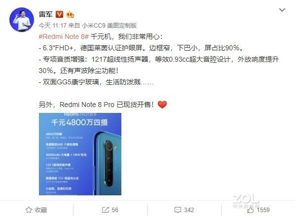 红米Note 8系列什么时候现货供应?
