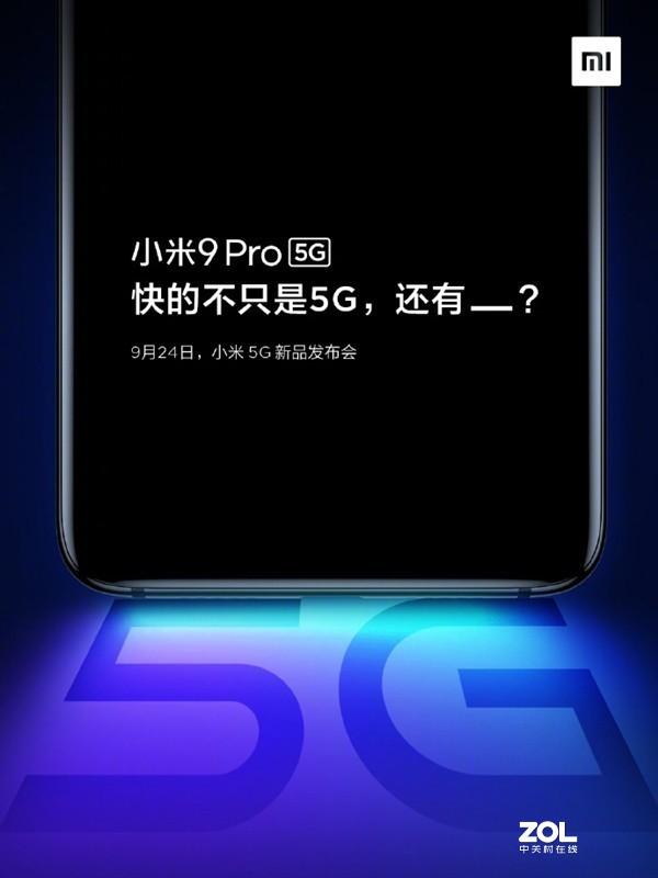 小米9 Pro 5G多少钱你会考虑入手?