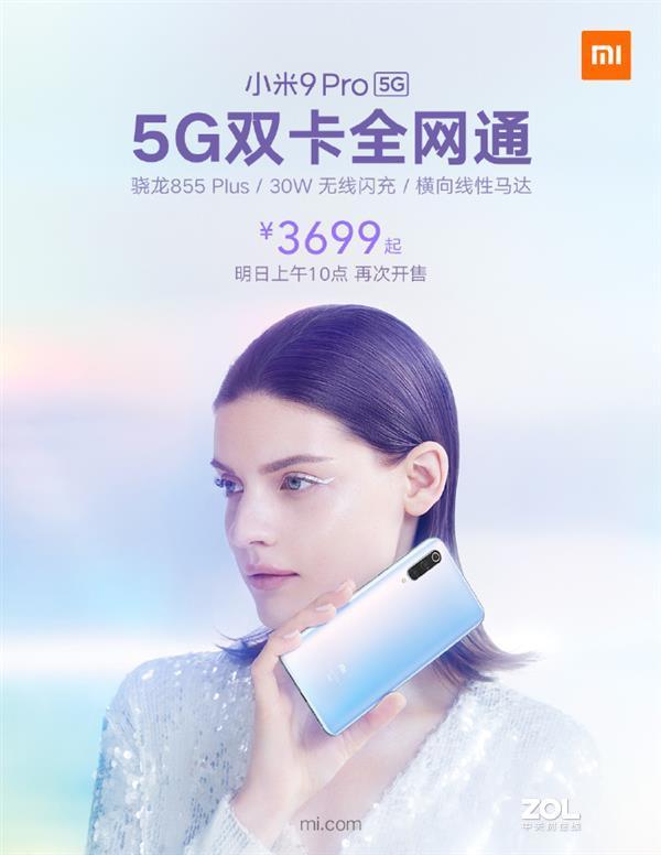性价比最高的5G手机是小米9 Pro么?