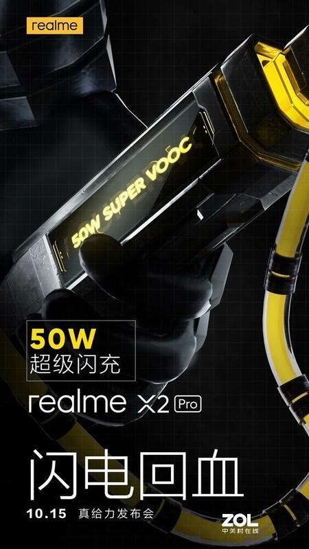 realme X2 Pro支持多少瓦快充?