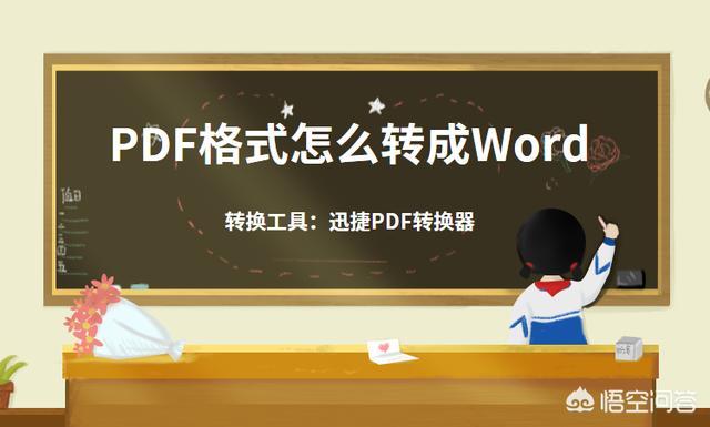 PDF转word的方法有哪些?PDF格式怎么转换成word?