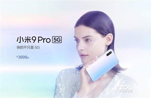 3699起的小米9 Pro 5G值得买么?