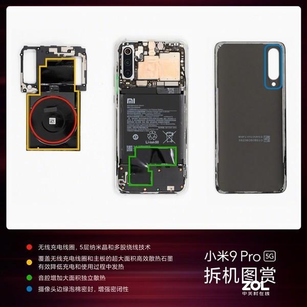 3699元小米9 Pro做工用料如何?