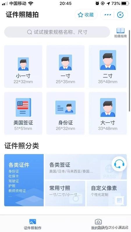 社保照片手机哪个应用可以照?