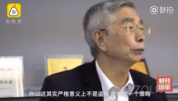 如何看待工程院院士表示:微软故意放任Windows盗版 反过来说中国人小偷?