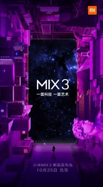 小米MIX3有什么值得期待的点?
