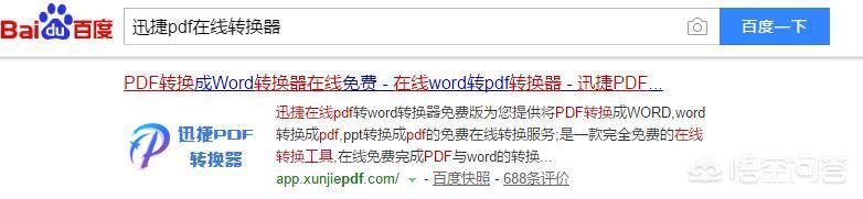 word怎样在线转换成PDF?有哪些技巧?