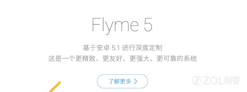 魅族Flyme 5.1有什么新功能?