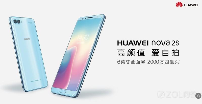 华为nova2s硬件什么水平?都有哪些提升?华为nova2s算是华为旗舰手机么?