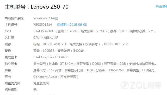 联想笔记本电脑Z50-70运行有好卡好慢!!!!会是内存问题吗...