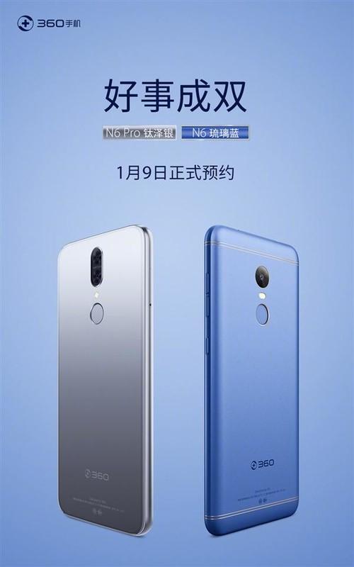 360全面屏手机要发新配色吗?分别都是什么?