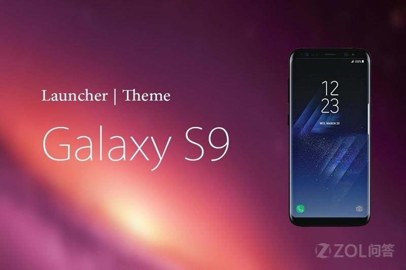 三星S9什么时候上市?什么时候正式发布?
