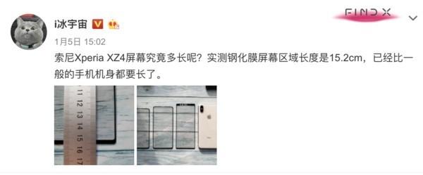 索尼Xperia XZ4比iPhone XS下巴还要窄吗?