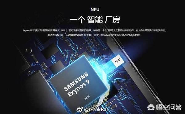 三星发布Exynos9820处理器,比得过华为麒麟980吗?
