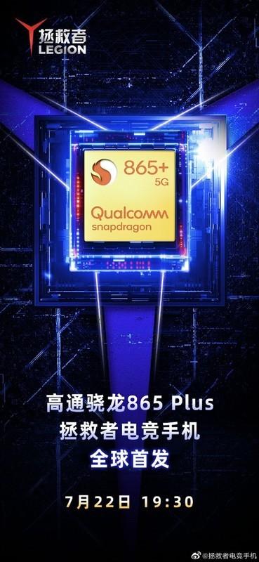 首发骁龙865 Plus的手机会是哪款?