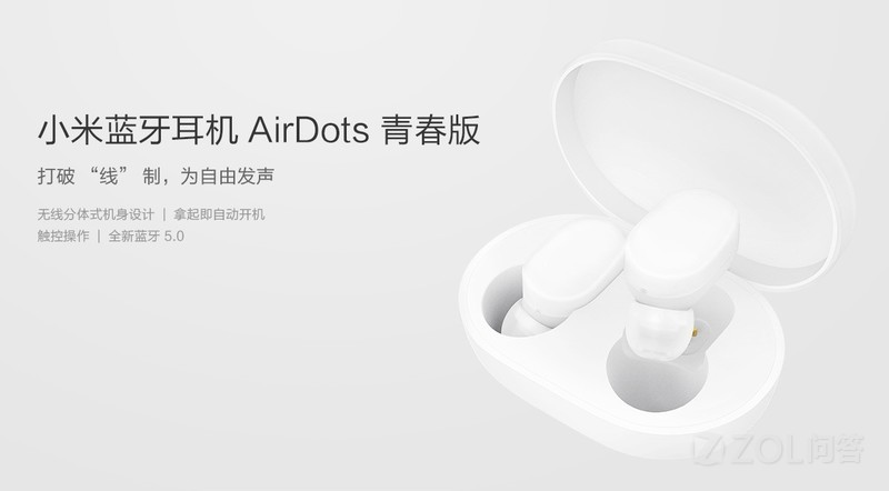 小米蓝牙耳机AirDots青春版值得入手吗?这么便宜真的好吗?