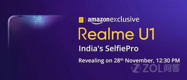 Realme U1是什么手机?它将首发联发科P70芯片?