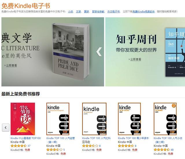 Kindle电子书资源上哪里去找?