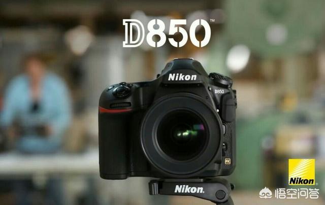 想入手全画幅相机,尼康D850、佳能5D4、索尼A7R3相比,选哪款比较好?