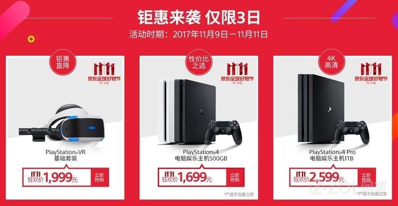PS4在双十一有降价吗?