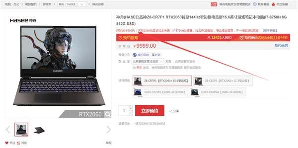 RTX 2060笔记本哪个性价比最高?