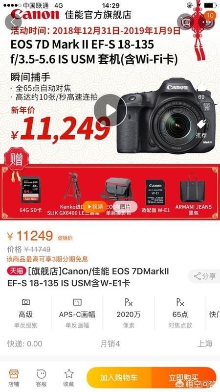 想买一款佳能单反相机,价格1万左右,有什么好的推荐?