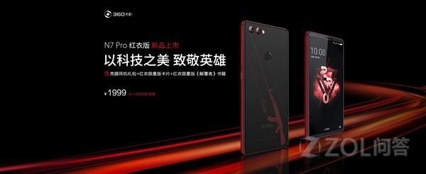 360手机新品性价比比小米还高?