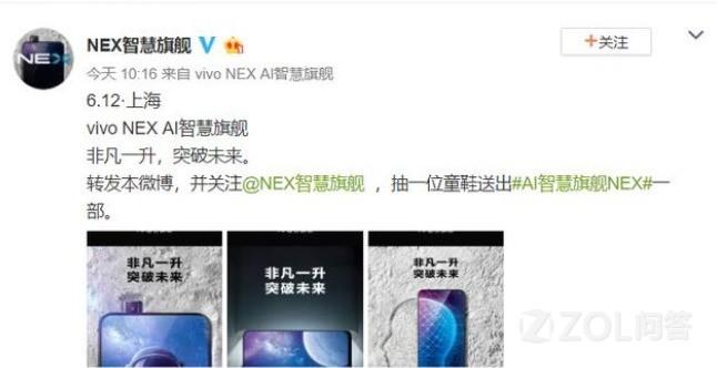 vivo nex都有哪些技术突破?