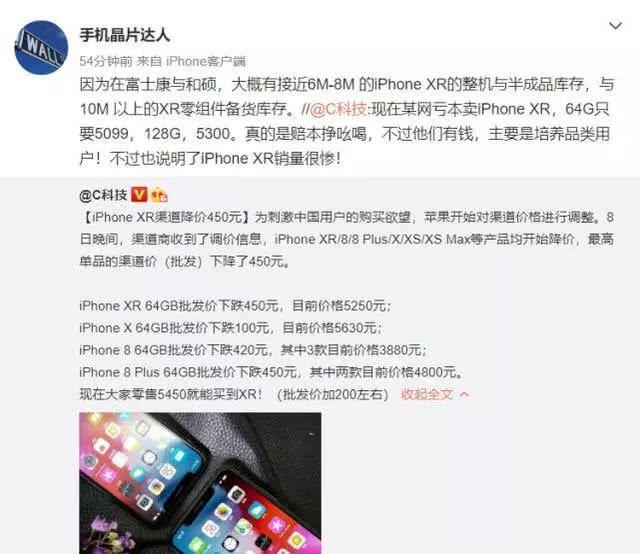iPhoneXr最低可以降到多少钱?