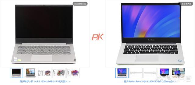 联想小新Pro和RedmiBook14综合比较哪个更好?