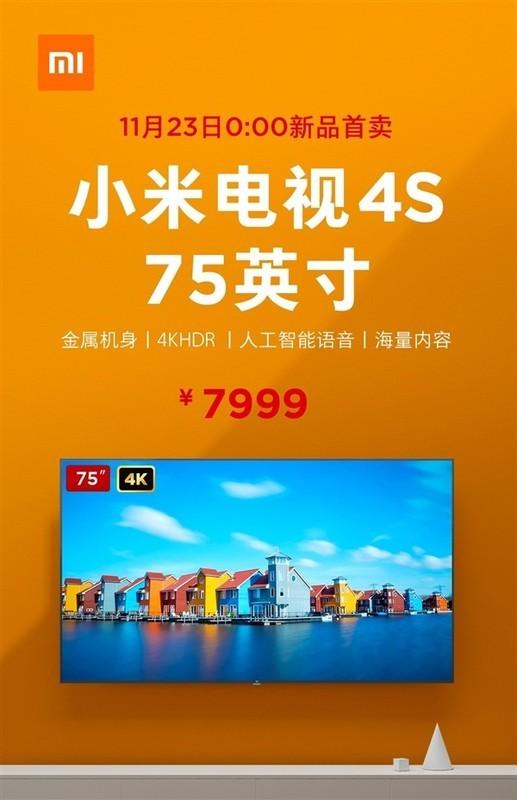 小米电视4S为什么可以卖到7999元?