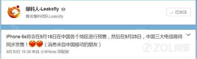 iPhone 6s首发没中国?