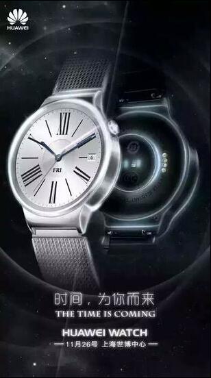 华为Watch国行版什么时候发布?