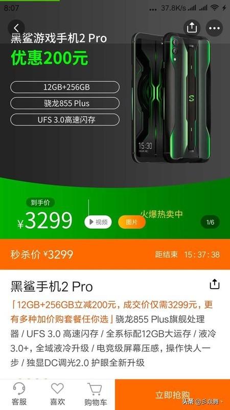 骁龙855p玩游戏哪款手机性价比高?